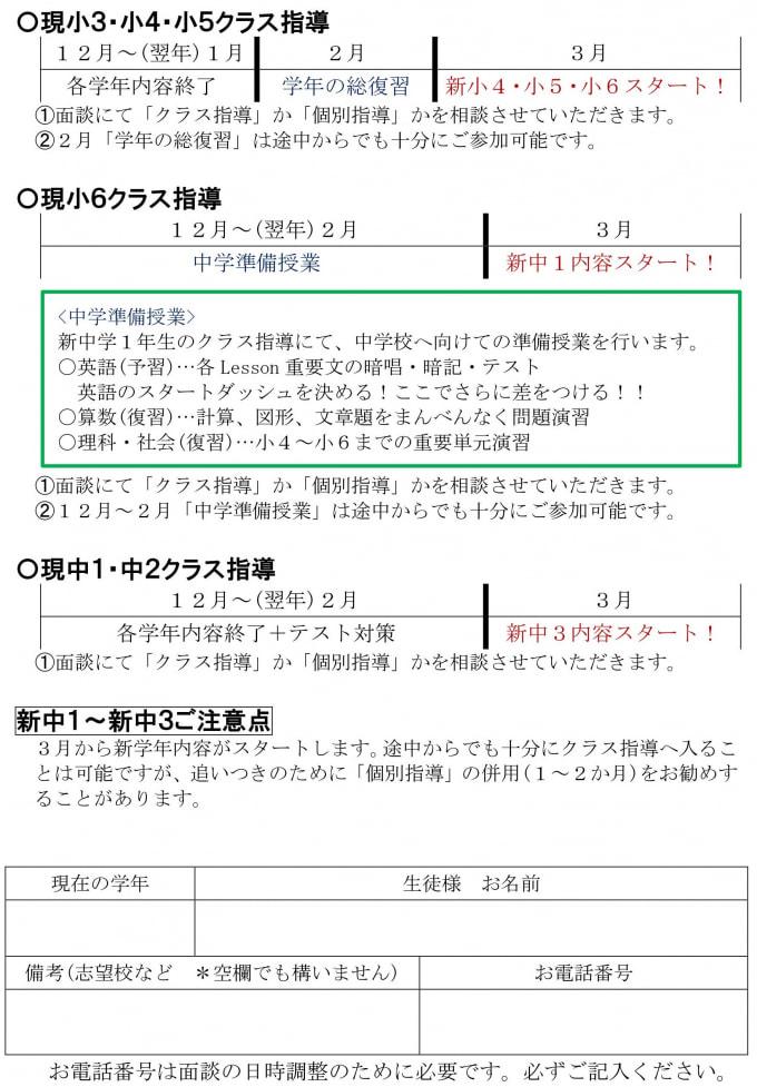 お知らせ(新入塾生募集)_01